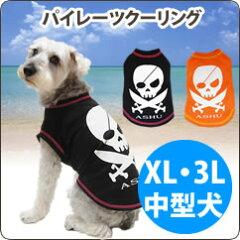 犬 クールウェア ASHU パイレーツクーリングXL 3L 中型犬 ボーダーコリー アジリティ…