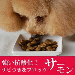 【穀物不使用の最高級フード】トライプドライワイルドサーモン(2.72kg)ドッグフードアレルギー偏食お試しサンプル小食お腹子犬免疫下痢いぬグレインフリープレミアムフード