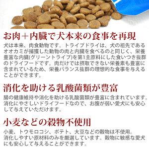 【初回送料無料】トライプドライドッグフードGLベニソン907gスターター穀物不使用穀物フリーわんこ犬のえさ犬の餌犬用品ドライフードグレインフリーごはんドックフードペット用品ワンコ