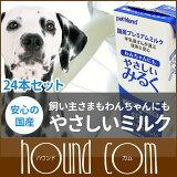 犬用牛乳 国産プレミア やさしいミルク 犬用ミルク 200ml×24個セット乳糖分解酵素入りでお腹を壊さずアレルギーにも安心濃厚ペット用ミルクのやさしいみるく 愛犬 ドッグ
