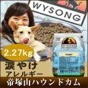 ワイソン WYSONG グロース ドッグフード 2.27kg 涙やけ