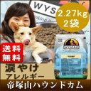 ワイソン アナジェン ドッグフード/2.27kg×2袋/送料無料/帝塚山ハウンドカム /無添加ドックフードWYSONGアナジュン/涙やけ 犬 ペット…