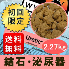 Ship 10/28-Wilson ユーレティック 2.27 kg Starter Pack cat food additive-free place healthy rice thought easier to urinary problems. Recommended for anyone who wants to consider the cat urology.