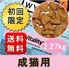 Ship 10/28-wysong-vitality 2.27 kg Starter Pack-free cat food 7・8 years adult cats maintain a healthy!