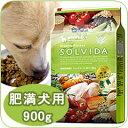 犬用 SOLVIDA ソルビダ インドアライト 900g 室内飼育 肥満犬用 オーガニックフード ダイエッ...