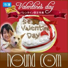 かわいい!ラッピングでお届け♪バレンタイン限定ギフト♪バレンタインハートケーキ【冷凍商品...