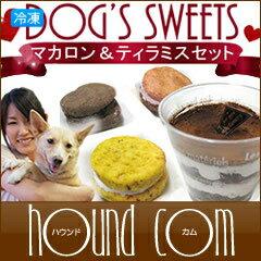 犬ケーキ マカロンとティラミスセット【冷凍商品】/いぬのケーキ ペットのケーキ/無添加おやつ/...