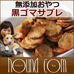 ゴマサブレ クッキー ビスケット オリジナル ドッグフード ハウンドカム アレルギー