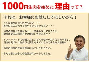 【送料無料】毎月1日更新!1000円生肉