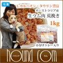 低脂肪・低コレステロール、Lカルニチン・タウリン豊富で愛犬にヘルシー♪犬用 生肉|ラム肉 1k...