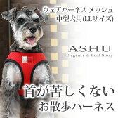 犬用ハーネス ASHU ウェアハーネス LL 中型犬 小型犬 子犬 老犬にも優しい服型