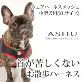 犬 ハーネス ASHUウェアハーネスXL ベスト型 服型 胴輪 シニア 老犬にも優しいメッシュ シバ ペット用