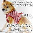 犬 ハーネス ASHU ウェアハーネス ボーダー XL 中型犬 肌に優しい布製 服型