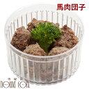 ワンちゃん大喜び! 馬肉団子 犬 手作り食【a0065】
