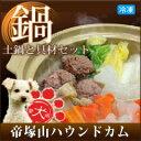 愛犬用 特製手作り馬肉団子鍋セット 【犬用鍋・ペット用お惣菜・パーティ...