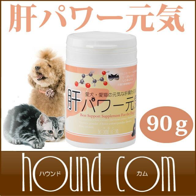 肝臓サポート