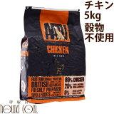 AATU(アートゥー) ドッグ チキン 5kg穀物不使用 グレインフリー【a0336】 ドッグフード ドライフード 犬用