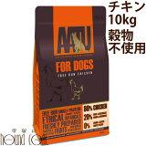 AATU(アートゥー) チキン ドッグ 10kg 穀物不使用 グレインフリー【a0336】犬用ドックフード グルコサミン コンドロイチン 乳酸菌入り 関節ケア