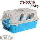 クレート アトラス 10EL 〜5kg 小型犬 猫訓練 トレーニングのハウスやペットキャリーとして人気飛行機 航空機対応 災害、防災の非常時用にもおすすめキャリーバッグ 犬用 猫用 キャリー その1