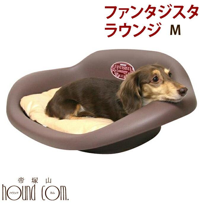 犬 ベッド ファンタジスタ ラウンジ M プラスチック製なので洗える&噛む子におすすめ おしゃれ クッション付 中型犬 小型犬 多頭飼いに犬のベッド ペットベッド 犬用 防寒 多頭 柴犬 プラスチック トイプードル コーギー 猫 ドック