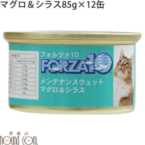 FORZA10 メンテナンス缶 マグロ&シラス 85g×12缶セット 猫缶 キャットフード フォルツァ10 フォルザ10 猫用缶詰 ジュレ仕立て ゼリー ウェットフード ウエットフード 無添加 プレミアムフード 魚 まぐろ しらす 一般食