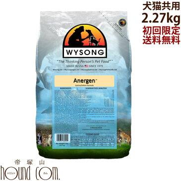 ワイソン アナジェン2.27kg 犬猫共用 ドッグフード キャットフード ドライフード ワイソング 正規品
