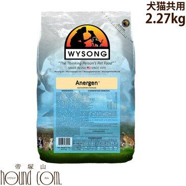 ワイソン アナジェン2.27kg 犬用猫用 犬猫共用ドライフード 無添加 WYSONG ワイソング ドッグフード キャットフード 酵素 乳酸菌