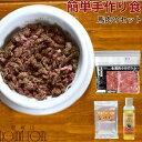 【冷凍でお届け】犬用猫用 簡単手作り食 馬肉のセット /  生肉 野菜 手作りごはん 馬肉 フード オメガ3オイル 発酵野菜パウダー