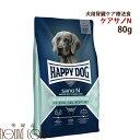ハッピードッグ療法食 サノN(腎臓ケア)  80g 腎臓ケア療法食 慢性腎不全 犬用 ドッグフード ドライフード