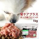 腎ケアプラスネック骨ごとミンチ 犬用 猫用 1kg 生肉 鶏肉 生食 手作り食 腎臓 サプリメント配合 白なた豆 クルクミン 高齢犬 シニア 腎臓の負担となるリンが0.1%※骨まで細かいミンチになりました