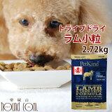 【送料無料】トライプドライ ドッグフード SAPラム小粒 2.72kg 穀物不使用 穀物フリー 小粒 わんこ 犬用品 ドライフード グレインフリー ごはん ワンコ 高齢犬 シニア