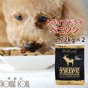 【送料無料&おまけ付き】トライプドライ ドッグフード GLベニソン 2.72kg2袋 穀物不使用 穀物フリー わんこ 犬用品 ドライフード グレインフリー ごはん ワンコ 高齢犬 シニア