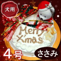 犬用クリスマスケーキ/予約受付中/ペット用ケーキ/仔犬 小型犬 中型犬にもおすすめ お試し/無添...