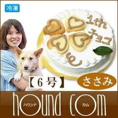 HappyCloverケーキ【ハッピークローバーケーキ愛犬用スイーツ】