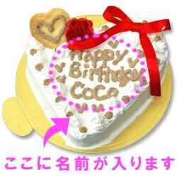 愛犬用ケーキBettyheartケーキ/4号/馬肉犬誕生日ケーキバースディケーキ【マラソン1106P05】