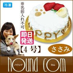 【即日発送】HappyDayケーキ/4号/ささみ