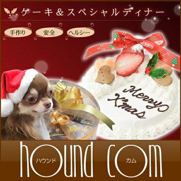 【予約受付中】2018年送料無料 犬用クリスマスケーキ&スペシャルディナーセット 犬 ケーキ ペットのクリスマスケーキ お惣菜 デリカテッセン 手作り食と犬用ケーキのセット
