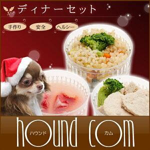 クリスマス ディナー ドッグフード