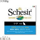 シシア キャット ツナ 85g 猫缶 ウェットフード 無添加 高品質 プレミアム Schesir(シシア) 猫用 缶詰 ゼリータイプ 1