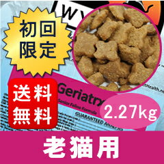 11/6 ☆ 30% off-free cat food WYSONG ジュリアトリクス Wilson 5P13oct13_b