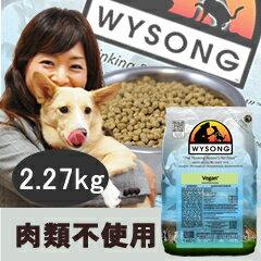 ドッグフード無添加ドライフードワイソングワイソン肉類不使用、成犬用