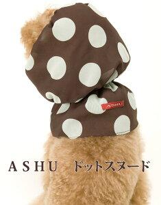 ASHU ドットスヌード Lサイズ大型犬用
