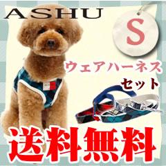 犬 ハーネス ASHUウェアハーネス チェック セット ブルー レッド S 小型…