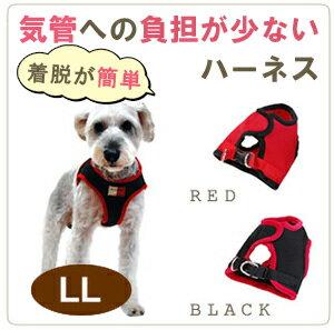犬用ハーネス ASHU ウェアハーネス LL 中型犬 小型犬 子犬 老犬にも優しい服型 ベスト型のウエアハーネスでおしゃれ シュナウザー パグ ペット用 胴輪