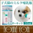 ペット用哺乳瓶 ナーサーキット 50ml ミルクボトル 子犬 子猫 介護 授乳 離乳に 哺乳器 栄養補給や水分補給に ヤギミルク
