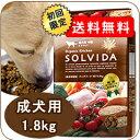 初回限定レビューで送料無料 犬用 SOLVIDA ソルビダ アダルト 1.8kg 室内飼育 成犬用 オーガニ...