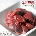 犬 鹿肉 天然 エゾ鹿生肉 500g 北海道産 シカ肉 えぞ...