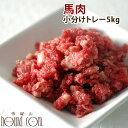 犬用 馬肉 生肉 小分けトレー 5kg粗挽き ミンチ 手作り食材 ドッグフードのトッピングに【a0013】
