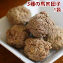 【冷凍】犬猫用 3種の馬肉団子 6個入り(プレーン・ミルク・野菜各2個...