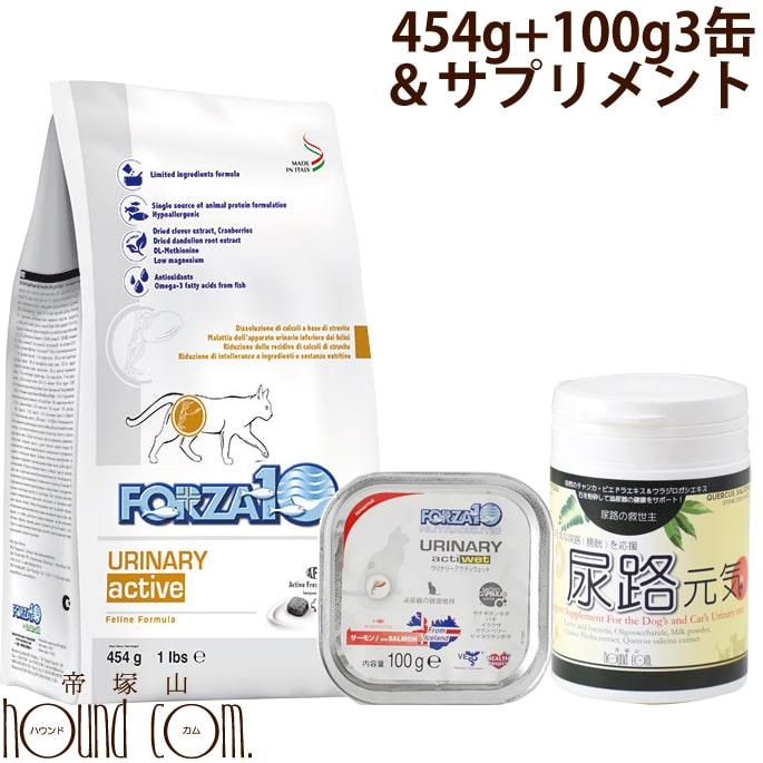 【猫用ウリナリーセット】FORZA10療法食ウリナリーアクティブ 454g+ウェット100g3缶+尿路元気90g 尿石に配慮された療法食とサプリメントのセット